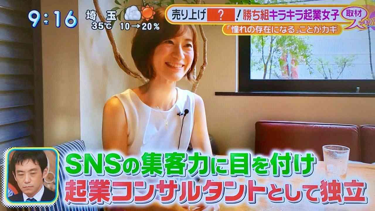 【日本テレビ スッキリ!】キラキラ起業女子の実態とは? 2017/08/24 - YouTube