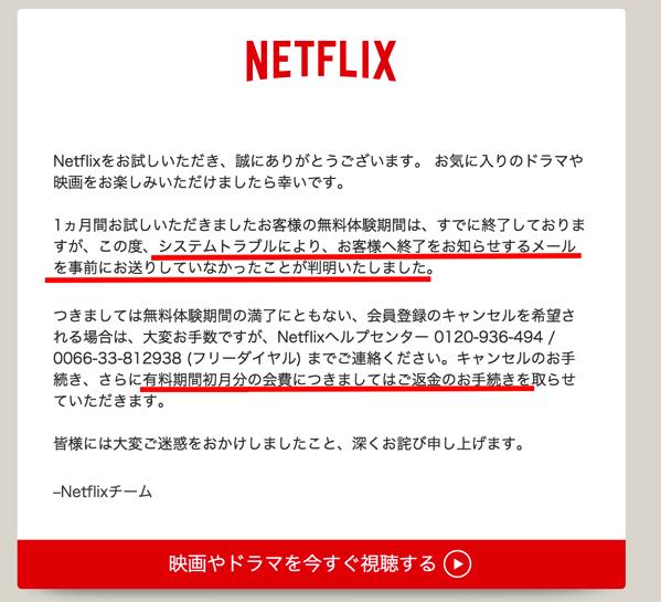 Netflixの無料体験に申し込んだ人は気をつけろ! 今のままでは初月分が課金されてしまいます | 近日出荷-キンジツシュッカ-