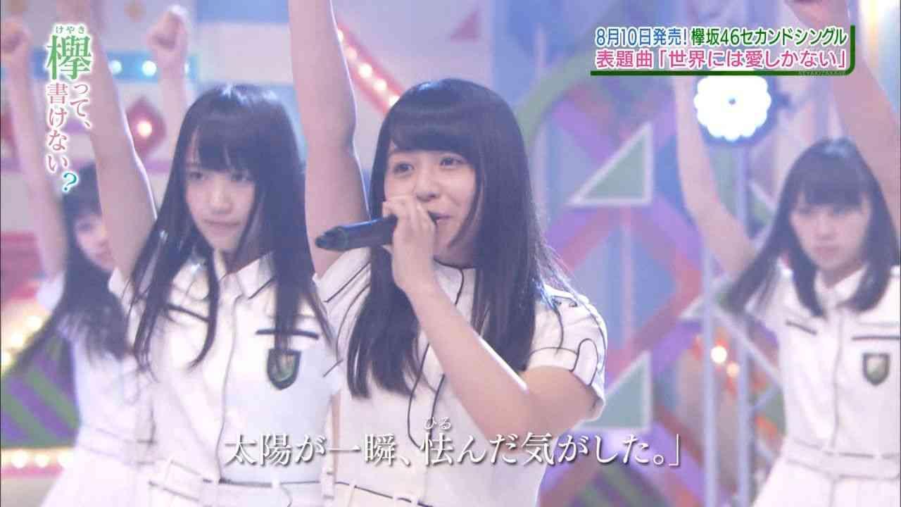 欅坂46平手友梨奈、全国ツアーの公演欠席を発表