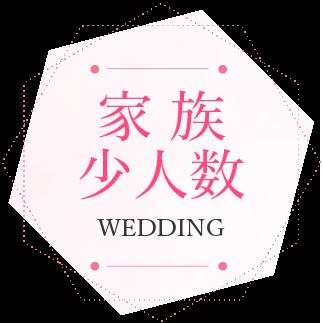 親族だけの結婚式ってどうですか?