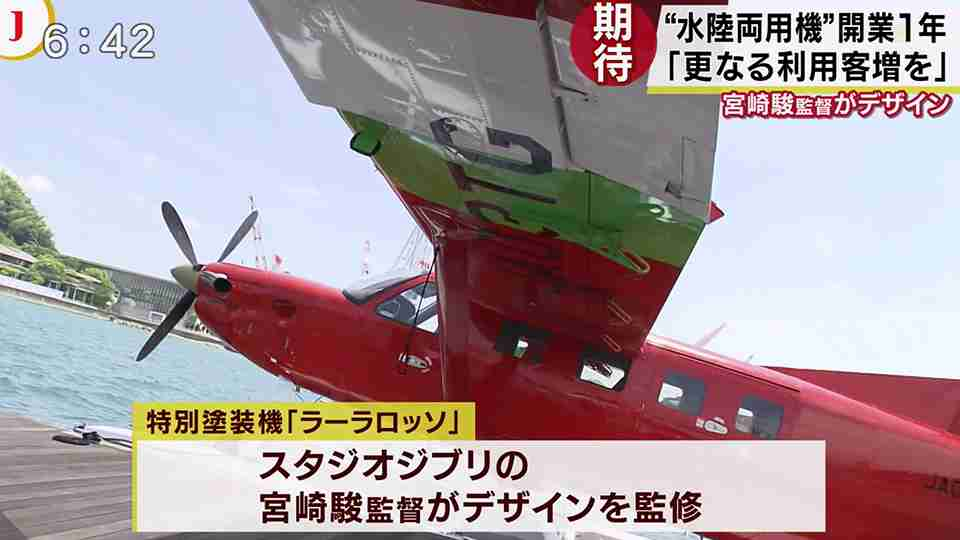 宮崎駿監督がデザインを監修した真っ赤な水陸両用機「ラーラロッソ」が尾道で運行 - 安芸の者がゆく@広島東洋カープ応援ブログ