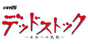 『デッドストック~未知への挑戦~』観てる方!