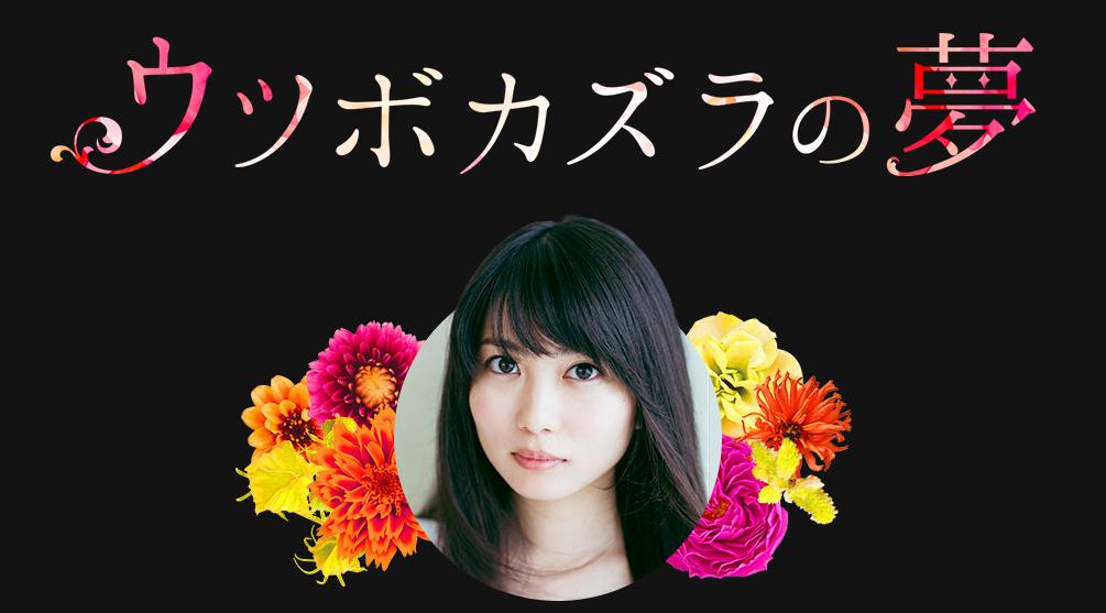 【実況・感想】ウツボカズラの夢♯1