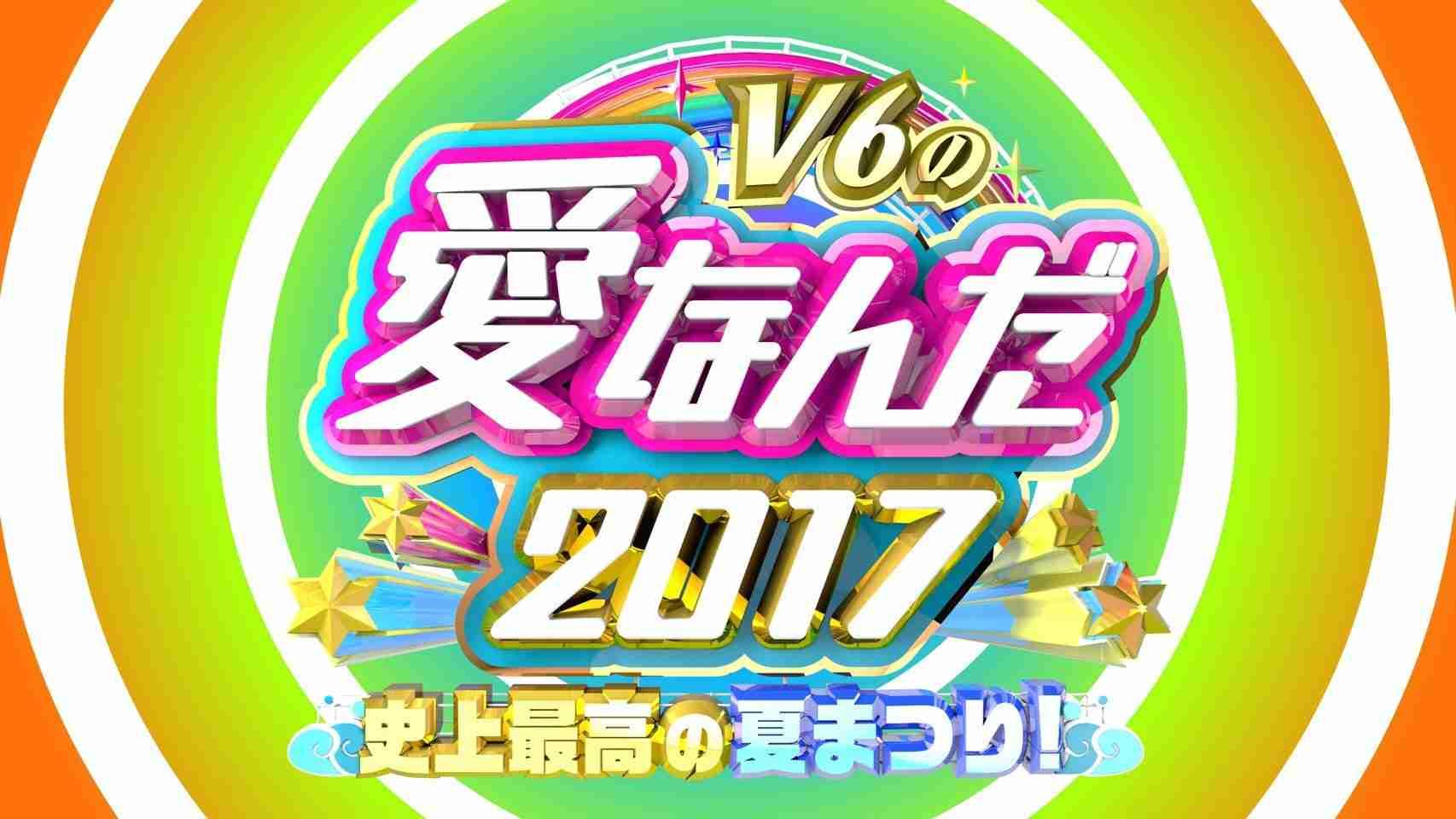 【実況・感想】V6の愛なんだ2017 史上最高の夏まつり!