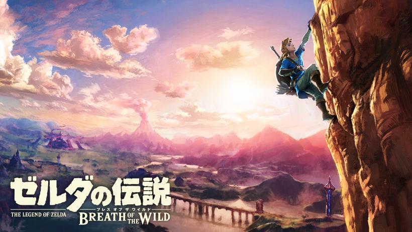 ゼルダの伝説 【Breath of the Wild】について語りませんか?