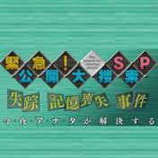 【実況・感想】緊急!公開大捜索'17夏
