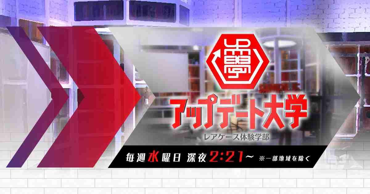 バックナンバー|アップデート大学|テレビ朝日