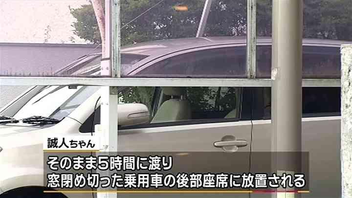 <熱中症>車内で3歳男児死亡 5時間放置か 仙台の民家