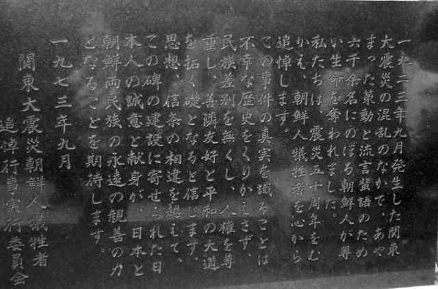 関東大震災朝鮮人遺族に日本人の12倍の慰労金! : そよ風