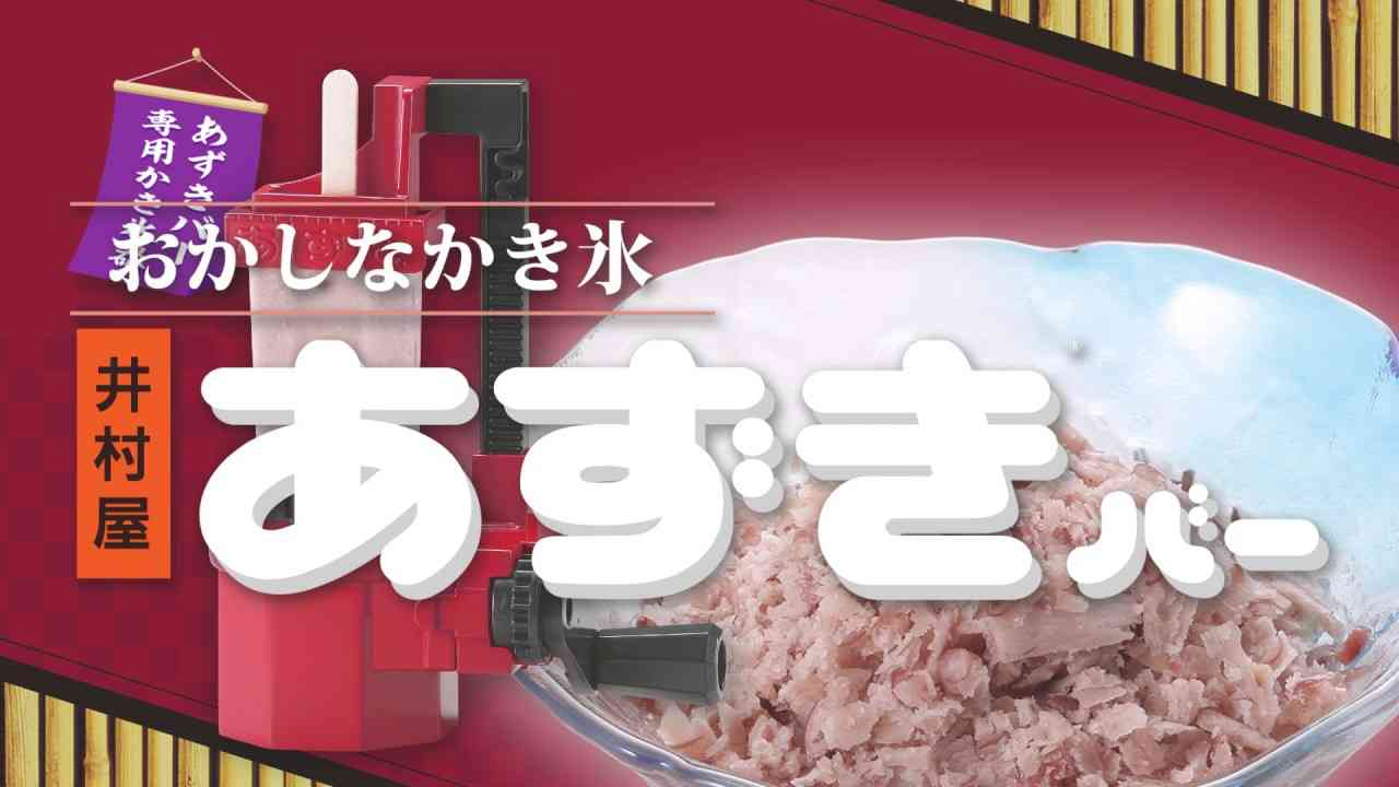 井村屋 おかしなかき氷 あずきバー - YouTube