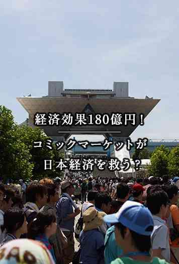 経済効果180億円!コミックマーケットが日本経済を救う?   特集   d-labo