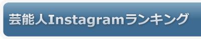 芸能人Instagram(インスタグラム) 【総合(除く海外)】フォロワー数ランキング