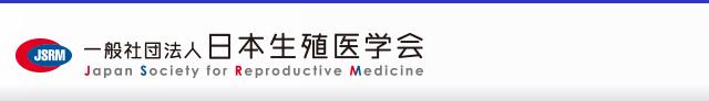 一般社団法人日本生殖医学会 倫理委員会報告「多胎妊娠防止のための移植胚数ガイドライン」