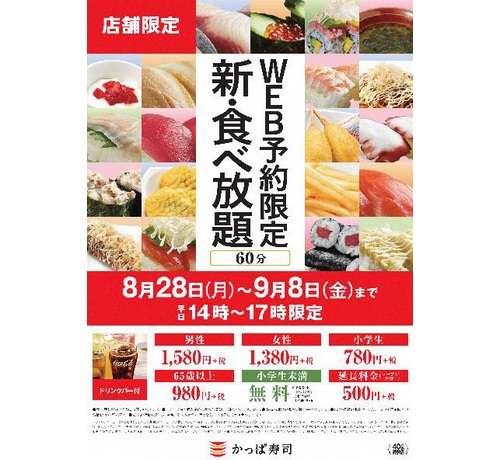 かっぱ寿司「新・食べ放題」開始へ
