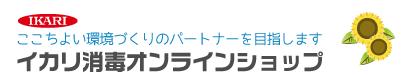 排水口コバエ退治(3個入) | イカリ消毒オンラインショップ