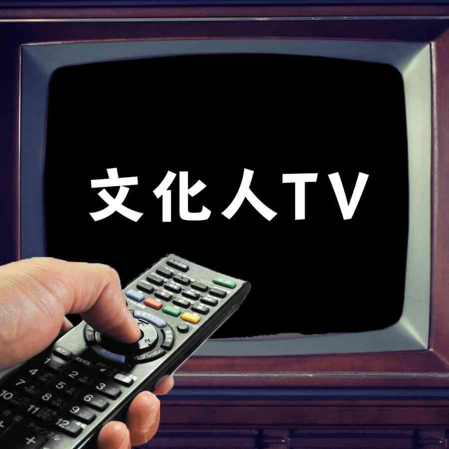 文化人TV