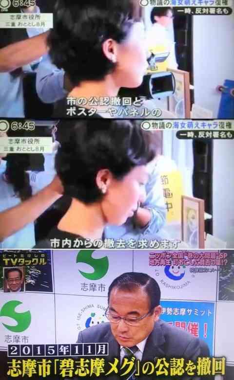 県から公認撤回された三重県の萌えキャラの現在wwwww : いきぬき2ちゃんねる