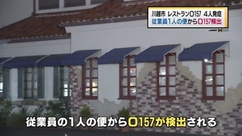 埼玉・川越のレストラン従業員の1人からO157検出(TBS系(JNN)) - Yahoo!ニュース