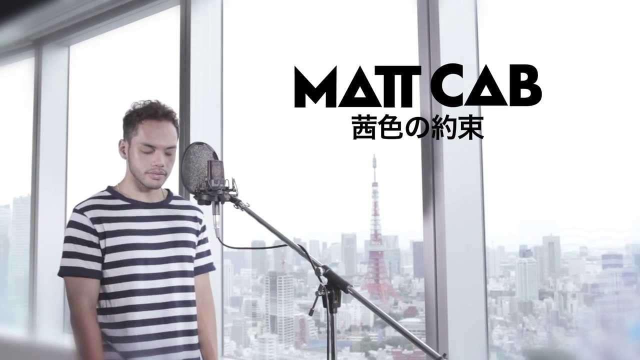 Matt Cab - 茜色の約束 - YouTube