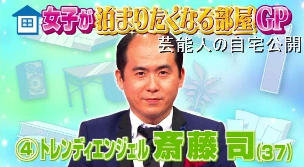 【男芸人の自宅】トレンディエンジェル 斎藤司さんのこだわりオシャレ自宅【画像あり】