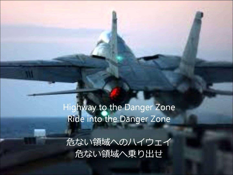 [Top Gun] Danger Zone 歌詞・日本語訳付き - YouTube