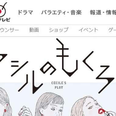 『セシルのもくろみ』長谷川京子の「変なパンパン顔」が波紋…物語が整合性無視で破綻 | ビジネスジャーナル