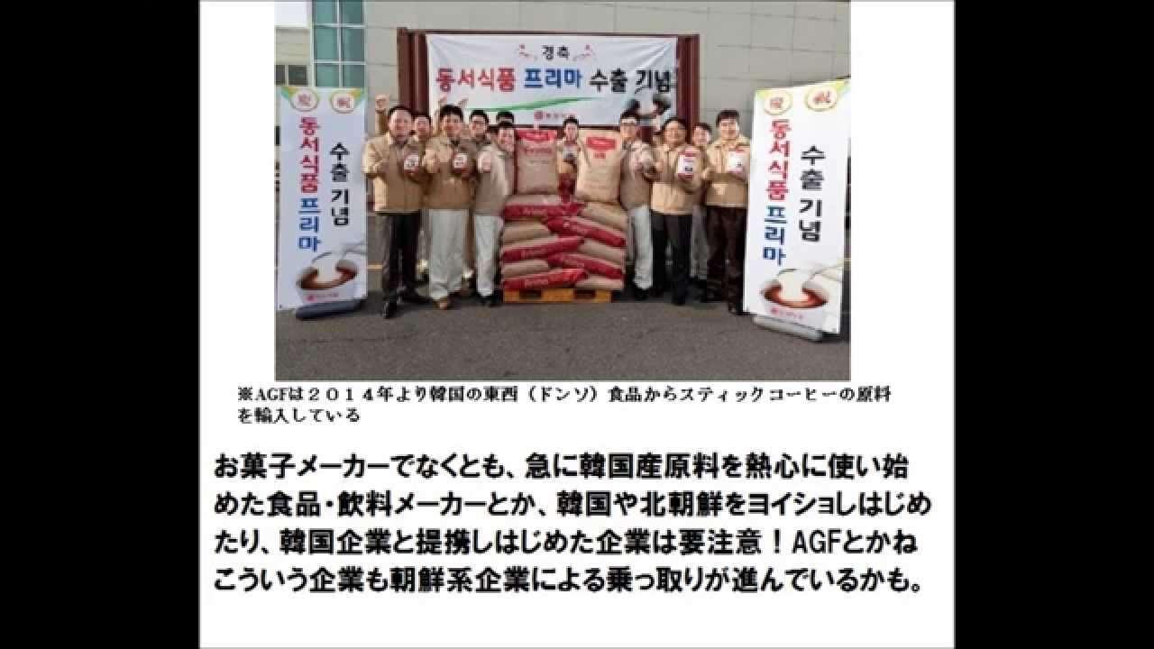 ロッテに乗っ取られた日本のお菓子メーカー - YouTube