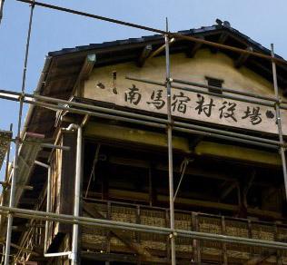 南馬宿村役場 TOP – 日本政府に忘れられた唯一の村