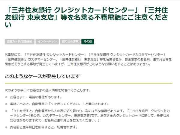 電話番号0120907982の詳細情報「三井住友カード …