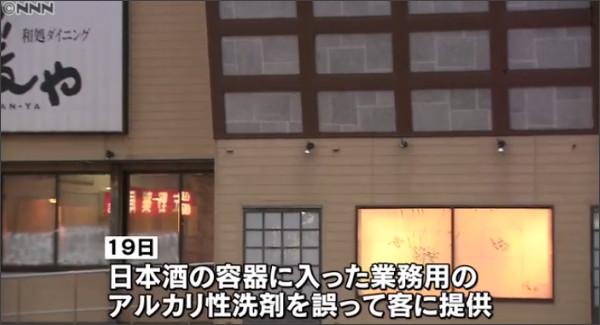 日本酒容器に「洗剤」誤って提供 客が入院