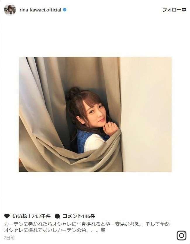 """川栄李奈、""""ぐるぐるカーテン""""のオフショットに反響「サイズ感も顔も可愛すぎる」"""