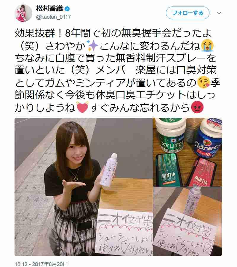 SKE48の松村香織さん「効果抜群!8年間で初の無臭握手会だったよ(笑)」前日の注意喚起ツイートが功を奏する!?