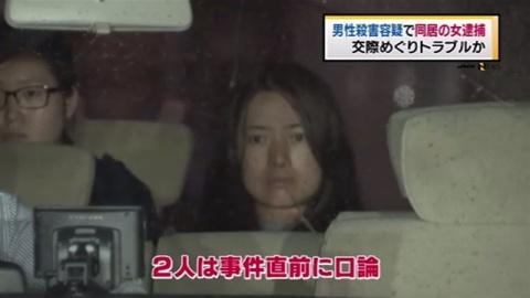 男性刺され死亡 殺人容疑で同居の女逮捕、東京・千代田区|ニフティニュース