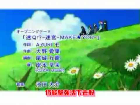 探偵學園 Q  OP1  「迷Q!?-迷宮-MAKE★YOU」岸本早未 - YouTube