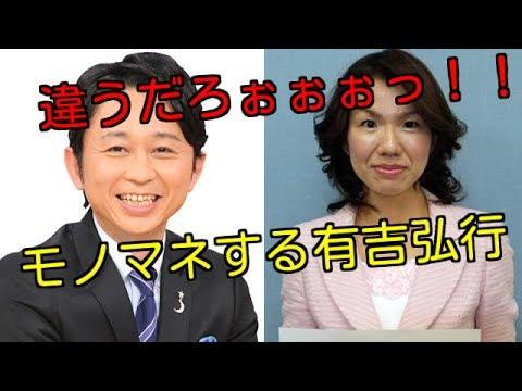 【このハゲーー!】豊田真由子議員音声のモノマネをする有吉弘行。【ネタ】 - YouTube