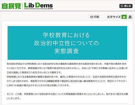 """日本は密告社会になったのか!~密告を勧める自民党安倍政権 「与党2/3で改憲」「戦争に行くことも」と発言した教師が… - 異教の地「日本」 ~二つの愛する""""J""""のために!"""