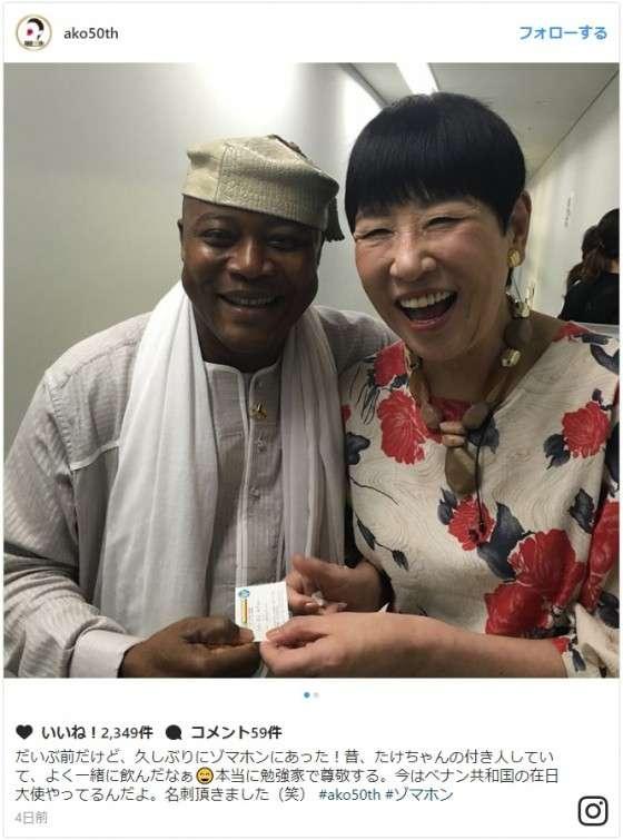 現在が意外!? ゾマホン&和田アキ子の写真に「懐かしい」