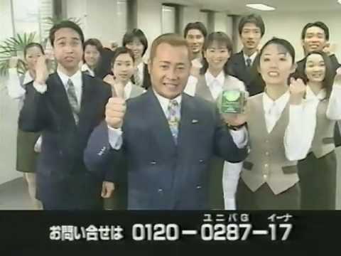 CM ユニバG「オフィス」篇(ジー・オーグループ 大神源太) - YouTube