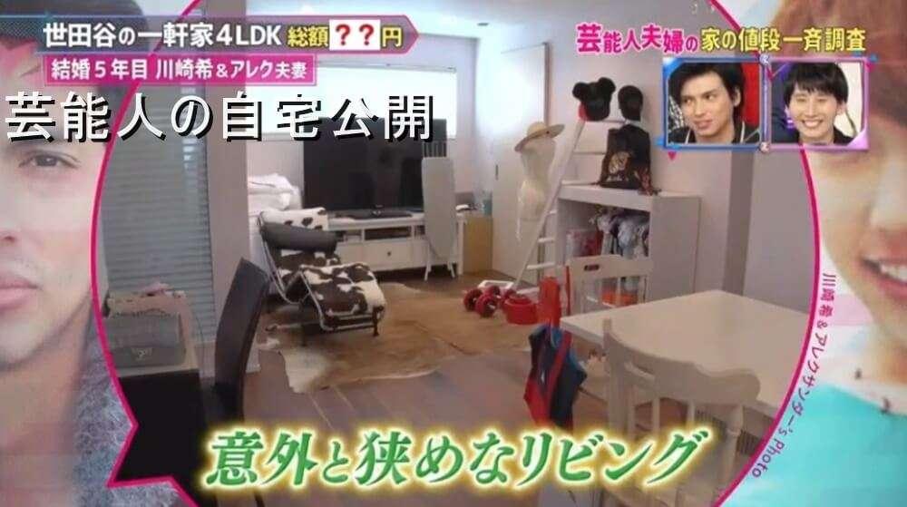 【芸能人の自宅】川崎希さんとアレクサンダーさんの一戸建て1億円自宅【画像あり】