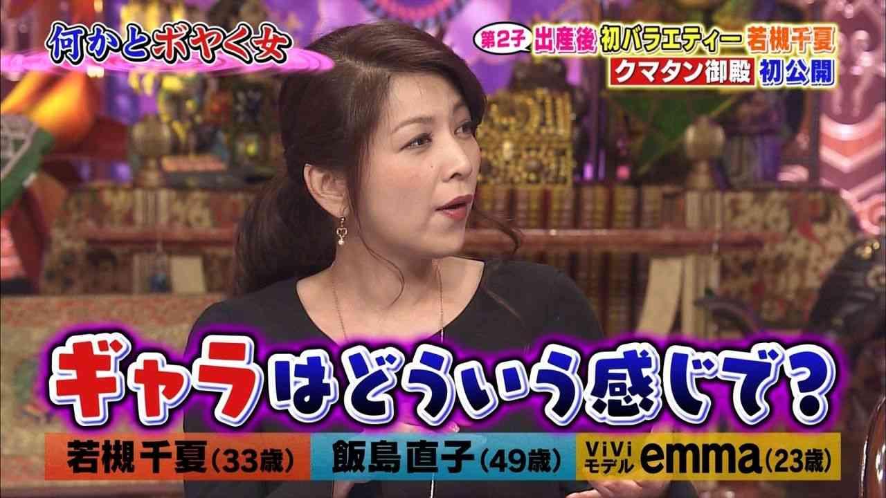 「飯島直子」バーで知り合った不動産業の夫とタワマン暮らし