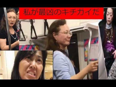 【基地外】キチガイおばさん動画ランキング【ババア】 - YouTube