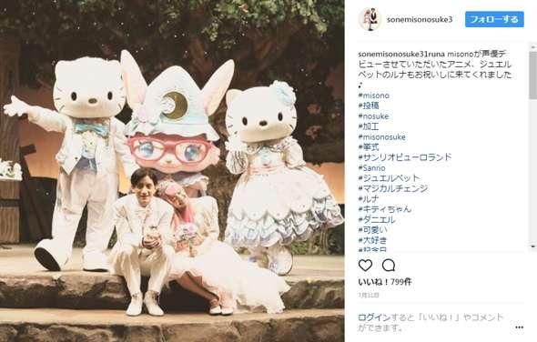 """misono、倖田來未とともに父親を挟んで""""誓いのキス"""" 親子3ショットにファン「泣きそう」「にやけちゃう」"""