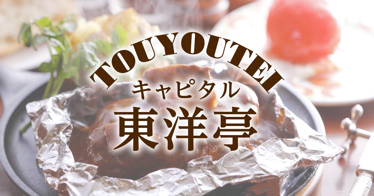 丸ごとトマトサラダ | 東洋亭