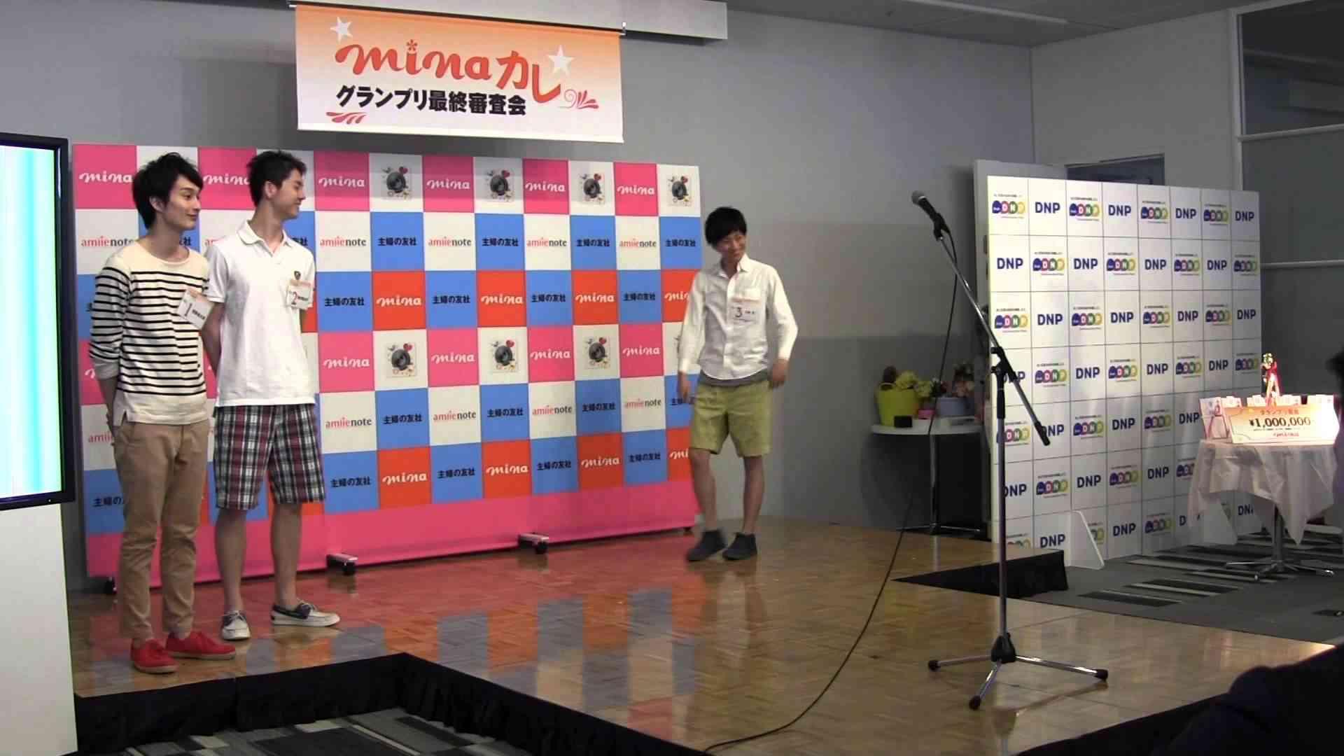 女性誌『mina』初のメンズモデル「minaカレ」グランプリ最終審査会のご報告 - YouTube