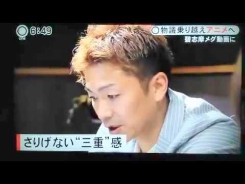 碧志摩メグ 東海地方ニュース 2017年7月20日放送 - YouTube