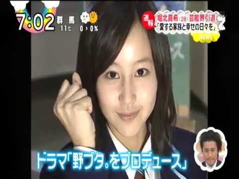 速報!堀北真希(28)芸能界引退。ZIP!だけに語った結婚生活 - YouTube