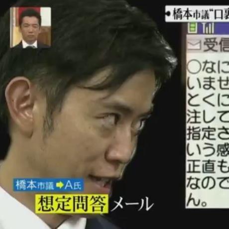 """橋本健市議 印刷業者への""""口裏合わせメール""""の内容が酷すぎるとネットで話題に - NAVER まとめ"""