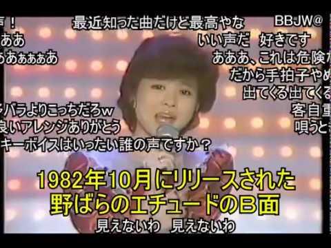 松田聖子 愛されたいの (女子の声援と親衛隊&字幕付き) - YouTube
