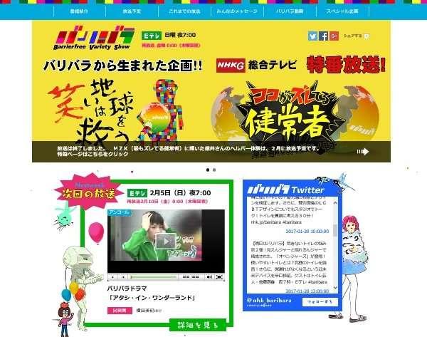 NHK「バリバラ」が24時間テレビの裏で生放送 障害者について討論 (2017年8月17日掲載) - ライブドアニュース