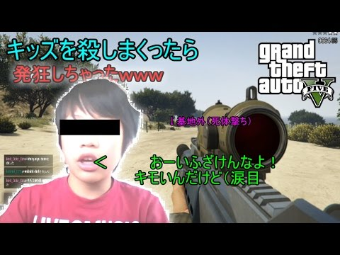 「GTA5」暴言を吐き散らす小学生を発狂させてみた「vc狩り」 - YouTube